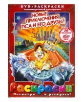 Картинка к книге Дон Блат - Новые приключения пса и его друзей (+ DVD)