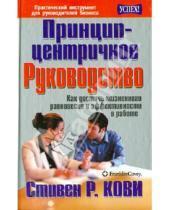 Картинка к книге Р. Стивен Кови - Принцип-центричное руководство