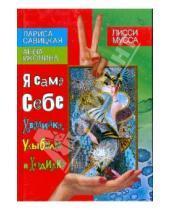 Картинка к книге Анна Иконина Лариса, Савицкая Мусса, Лисси - Я сама себе Хвалилка, Улыбалка и Ходилка