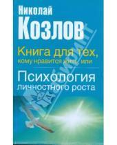 Картинка к книге Иванович Николай Козлов - Книга для тех, кому нравится жить, или Психология личностного роста