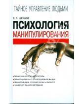 Картинка к книге Павлович Виктор Шейнов - Психология манипулирования