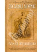 Картинка к книге Десмонд Моррис - Голая женщина