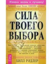 Картинка к книге Билл Ридлер - Сила твоего выбора