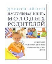 Картинка к книге Дороти Эйнон - Настольная книга молодых родителей