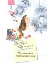 Картинка к книге Анатольевна Галина Гордиенко - Назови меня полным именем
