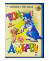 Картинка к книге Джозеф Барбера Уильям, Ханна - Том и Джерри. Избранное в трех томах. Том 3 (DVD)
