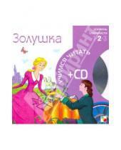Картинка к книге Учимся читать - Золушка (книга+CD)
