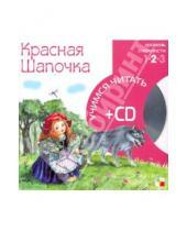 Картинка к книге Учимся читать - Красная шапочка (книга+CD)