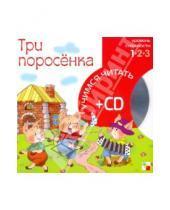 Картинка к книге Учимся читать - Три поросенка (книга+CD)