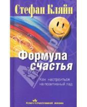 Картинка к книге Стефан Кляйн - Формула счастья. Как настроиться на позитивный лад