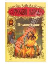 Картинка к книге Г. А. Парменов А.И., Рогов - Православие