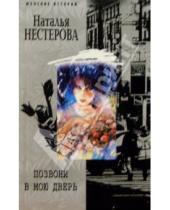 Картинка к книге Владимировна Наталья Нестерова - Позвони в мою дверь