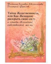 Картинка к книге Дмитриевна Татьяна Зинкевич-Евстигнеева Владимирович, Дмитрий Фролов - Тайна женственности, или как женщине раскрыть свою силу и стать хозяйкой собственной жизни