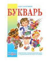 Картинка к книге Юрьевич Олег Горбушин - Букварь
