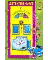 Картинка к книге Николаевна Екатерина Вильмонт - Опасное соседство