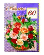 Картинка к книге Стезя - 1Т-029/С Юбилеем 60/открытка-гигант