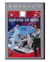 Картинка к книге Борис Дуров - Пираты XX века (DVD)