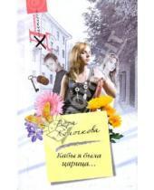Картинка к книге Александровна Вера Колочкова - Кабы я была царица...