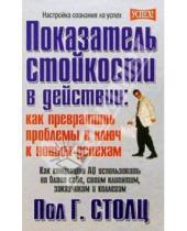 Картинка к книге Гордон Пол Столц - Показатель стойкости в действии: как превратить проблемы в ключ к новым успехам