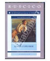 Картинка к книге Александр Роу - Конек-горбунок (DVD)