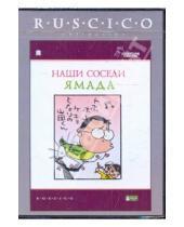 Картинка к книге Исао Такахата - Наши соседи Ямада (DVD)