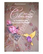 Картинка к книге Викторовна Юлия Свияш - 10 Заповедей для Настоящей Женщины. Книга-тренинг