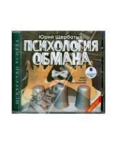 Картинка к книге Викторович Юрий Щербатых - Психология обмана (CDmp3)