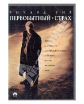 Картинка к книге Грегори Хоблит - Первобытный страх (DVD)