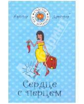 Картинка к книге Арина Ларина - Сердце с перцем