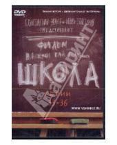 Картинка к книге Наталья Мещанинова Руслан, Маликов Валерия, Германика Гай - Школа. Серии 33-36 (DVD)