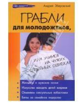 Картинка к книге Викторович Андрей Зберовский - Грабли для молодоженов, или Учимся на чужих семейных ошибках