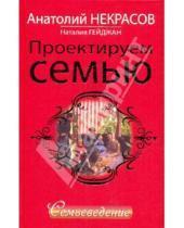 Картинка к книге Наталия Гейжан Александрович, Анатолий Некрасов - Проектируем семью. Семьеведение
