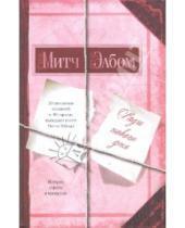Картинка к книге Митч Элбом - Ради нового дня
