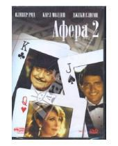 Картинка к книге Джереми Каган - Афера 2 (DVD)