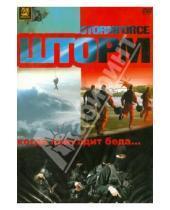 Картинка к книге Ганс Херботс - Шторм (DVD)
