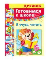 Картинка к книге Л. Маврина - Дружок: Я учусь читать