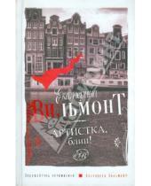 Картинка к книге Николаевна Екатерина Вильмонт - Артистка, блин!