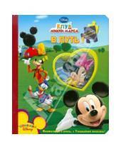 Картинка к книге Мозаика-малышка - Клуб Микки Мауса. В путь! Мозаика-малышка