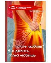 Картинка к книге Владимирович Алексей Большаков - Что такое любовь? Что делать, когда любишь?
