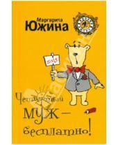 Картинка к книге Эдуардовна Маргарита Южина - Четвертый муж - бесплатно!
