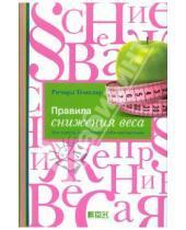 Картинка к книге Ричард Темплар - Правила снижения веса: Как худеть, не чувствуя себя несчастным
