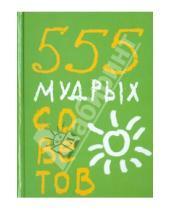 Картинка к книге АСТ - 555 мудрых советов
