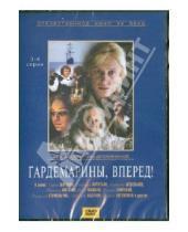 Картинка к книге Светлана Дружинина - Гардемарины, вперед! (3-4 серии) (DVD)