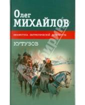 Картинка к книге Олег Михайлов - Кутузов