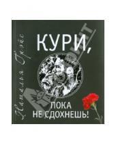 Картинка к книге Евгеньевна Наталья Грэйс - Кури, пока не сдохнешь