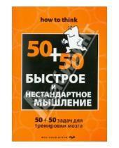 Картинка к книге Чарльз Филлипс - Быстрое и нестандартное мышление. 50+50 задач для тренировки навыков успешного человека