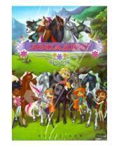 Картинка к книге Карен Хидден - Лошадки (DVD)