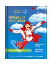 Картинка к книге Викторович Юрий Щербатых - Избавься от страха
