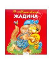 Картинка к книге Эфраимовна Эмма Мошковская - Жадина