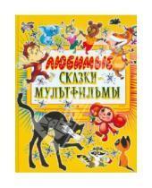 Картинка к книге АСТ - Любимые сказки-мультфильмы. Мои первые сказки-мультфильмы